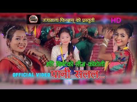 पानी सलल - Pani Salala - Parbati Thada Magar & Hari Bista -New Nepali Teej song 2073/2016