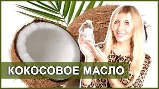 видео кокосовое масло для лица