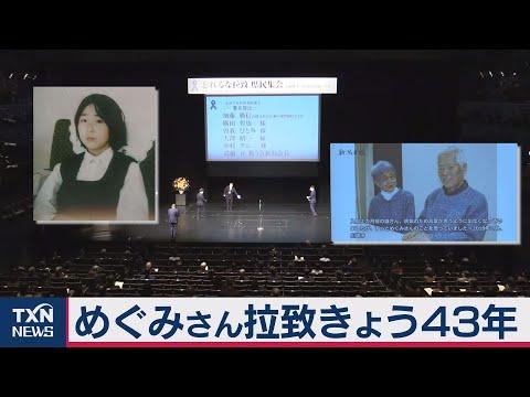 2020/11/15 めぐみさん拉致きょう43年(2020年11月15日)