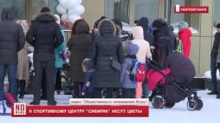 В Нефтеюганске несут цветы к спортивному центру
