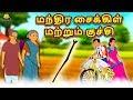 மந்திர சைக்கிள் மற்றும் குச்சி - Bedtime Stories For Kids | Tamil Fairy Tales | Tamil Stories