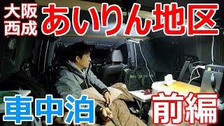 大阪西成あいりん地区で一夜を過ごす車中泊_前編