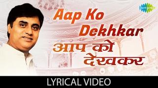 Baixar Aap Ko Dekhkar Dekhta Reh Gaya with lyrics | आप को देखर देखता रह गया के बोल | Live With Jagjit Singh