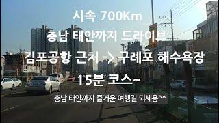 김포공항 근처에서 충남 태안 구례포 해수욕장까지ㅣ스피드…