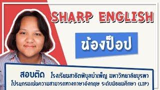 Sharp English - น้องป็อป