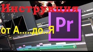 Adobe premiere pro cc 2015. Начало работы с программой. Что нужно знать...
