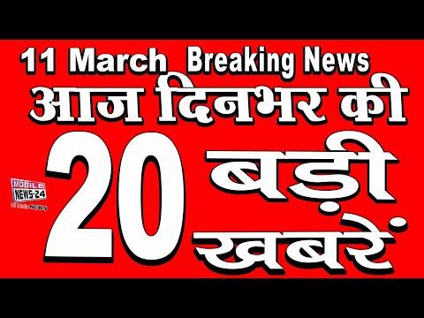 Aaj Dinbhar ki Badi Khabaren | Today News Headlines | Breaking News | Latest News | Mobile News 24.