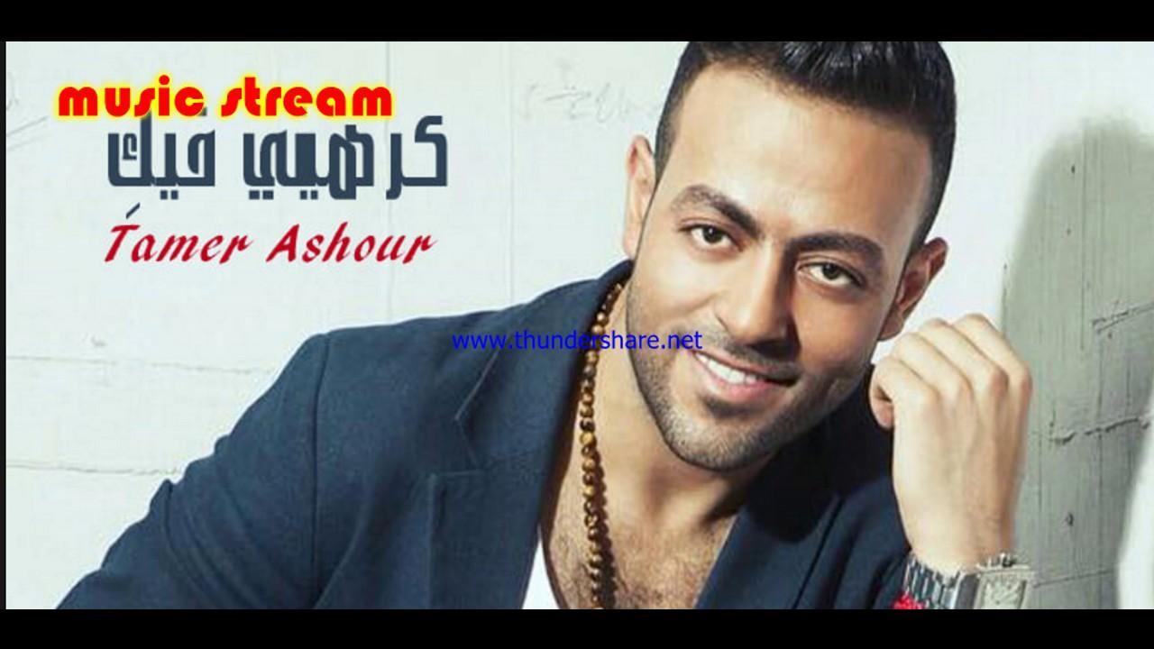 tamer ashour mp3 2013