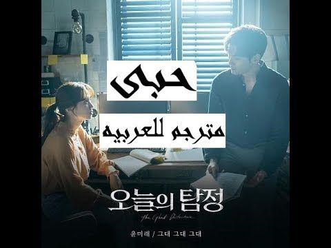 Yoonmirae – My Love My Love My Love The Ghost Detective OST Part 5 مترجم للعربيه