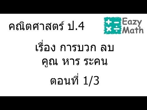 คณิตศาสตร์ ป.4 การบวก ลบ คูณ หาร ระคน ตอนที่ 1/3