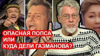 Русская попса раздвинула ноги перед Лукашенко. Артемий Троицкий