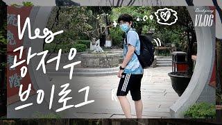 [중국 광저우 브이로그] 2개월 만에 여행 ? 마스크 …