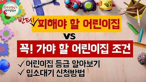 [육아]피해야하는 어린이집, 어린이집 평가와 등급 확인, 입소대기신청방법l민주선생님l