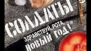 Солдаты. Здравствуй рота, Новый год! (2 спецсерия 1 сезона).