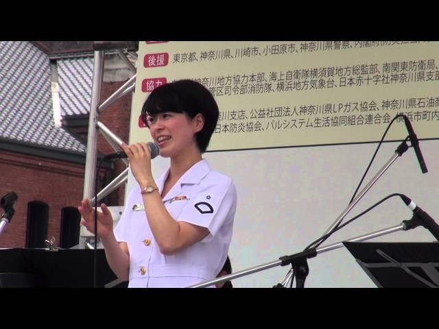 ブルーライトヨコハマ 三宅由佳莉 海上自衛隊東京音楽隊 スペシャルライブ 横浜防災フェア2013