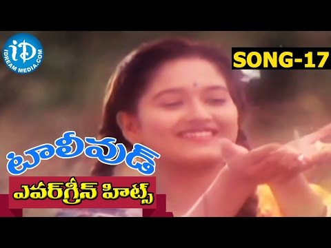 Evergreen Tollywood Hit Songs 17 || Gunde Gutiki Video Song || Laila, Chakravarthi
