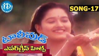 Evergreen Tollywood Hit Songs 17 || Gunde Gutiki Video Song || Laila, Chakravarthi