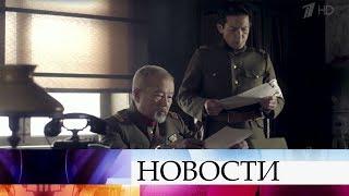 Премьера Первого канала - сериал «Зорге», рассказывающий о легендарном советском разведчике.