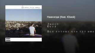 Навсегда (feat. Юкей)
