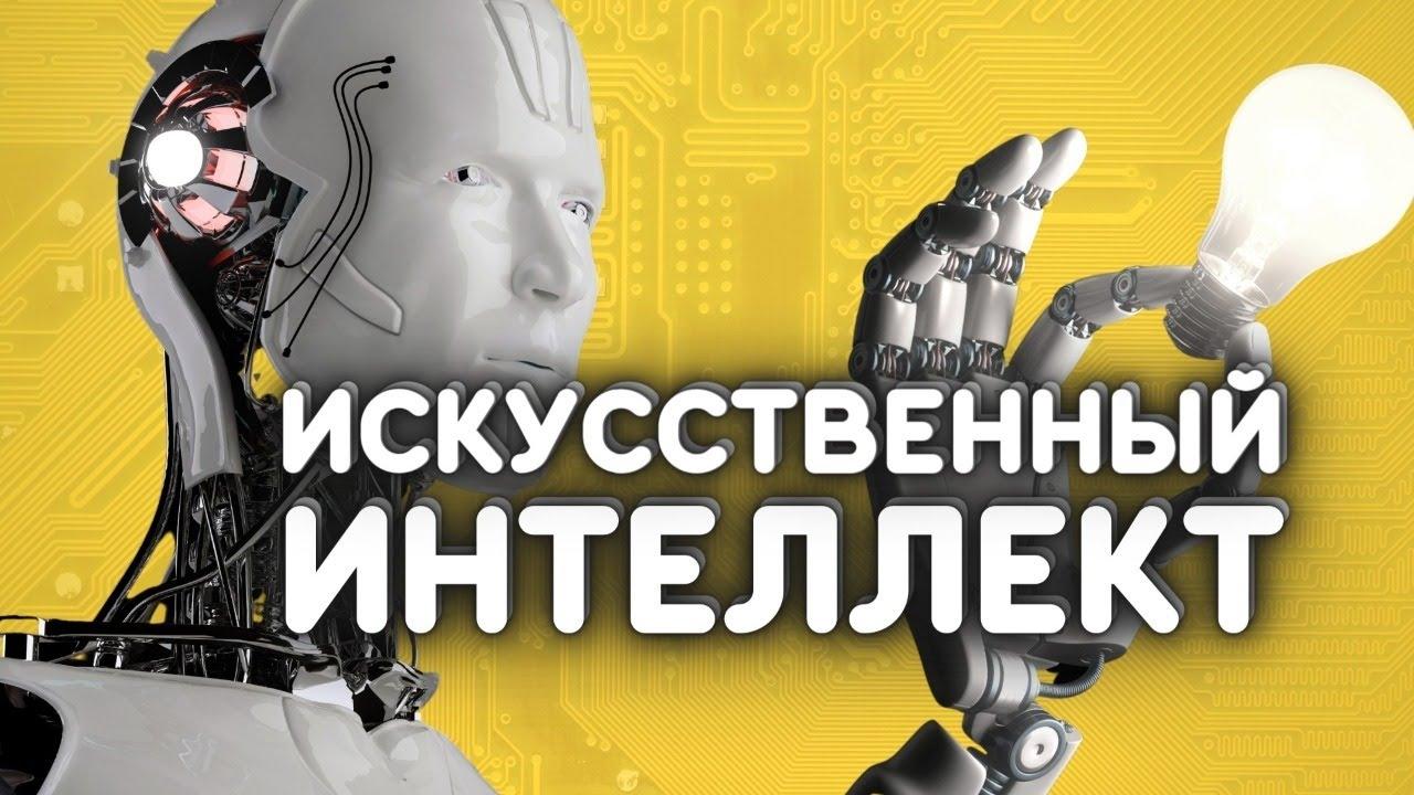 Искусственный Интеллект 2021: Доклад университета Stanford