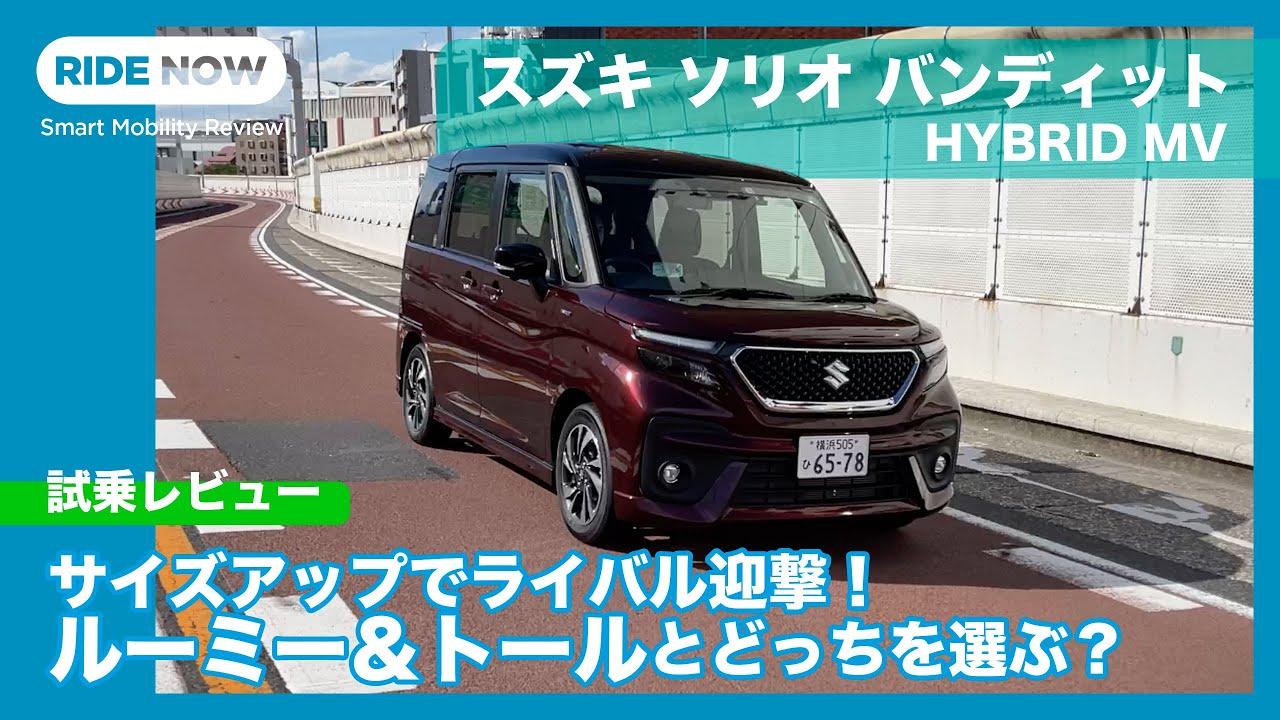 スズキ ソリオ バンディット HYBRID MV 試乗レビュー by 島下泰久