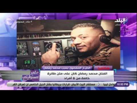 الطيار الموقوف مدى الحياة محمد رمضان خرب بيتى ومسألش فيا بعد ماوعدنى باستخدام اتصالاته Youtube
