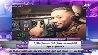 الطيار الموقوف مدى الحياة: « محمد رمضان خرب بيتى ومسألش فيا بعد ماوعدنى باستخدام اتصالاته»