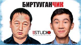 БИРТУУГАНЧИК  / Полный Фильм HD Качество / Кыргыз кино