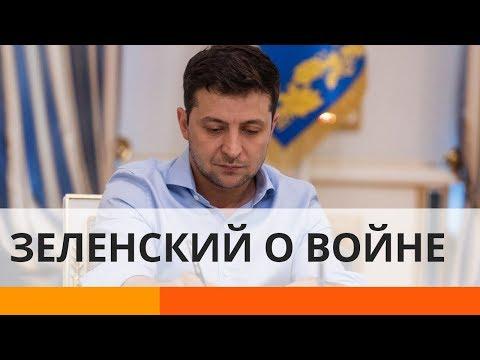 Зеленский рассказал, как собирается прекращать войну