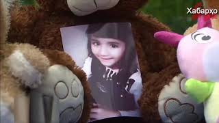 В России изнасилована и убита пятилетняя девочка из Таджикистана