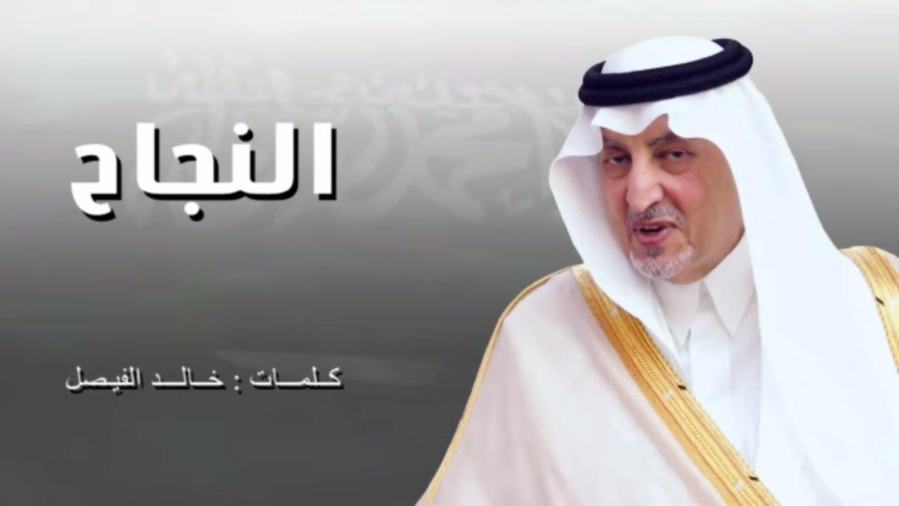 بالفيديو قصيدة النجاح للأمير خالد الفيصل المراجل ماتبي إلا ولد مثل من يحمل على الحد السلاح صحيفة المرصد