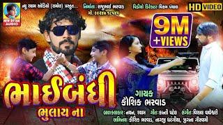 BhaiBandhi Bhulay Na   Kaushik Bharwad   Latest New Dosti Special Gujarati Full HD Video Song 2019