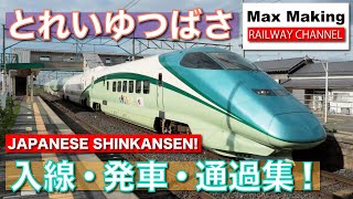 【HD】とれいゆつばさ Japanese Shinkansen TOREIYU TSUBASA! E3系700番台 入線・発車・通過集! Max Making