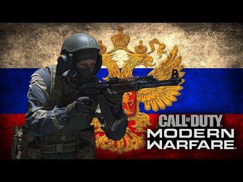«Русофобская» Call Of Duty Modern Warfare (2019)