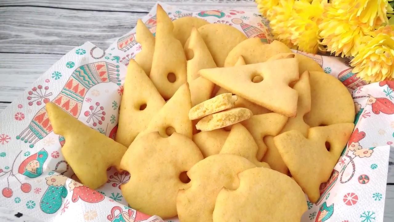 Новогоднее печенье в виде сыра! Безумно вкусное печенье. Дети в полном восторге!