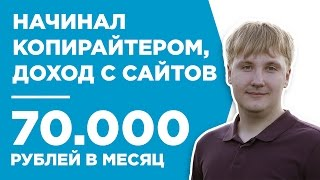 КАК СДЕЛАТЬ САЙТ С НУЛЯ ДЛЯ ЗАРАБОТКА В ИНТЕРНЕТЕ 70.000 РУБЛЕЙ В МЕС. - КЕЙС - АНТОН САФРОНОВ