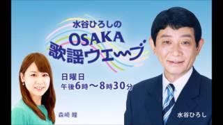水谷ひろしのOSAKA歌謡ウェ~ブ【水森かおり】