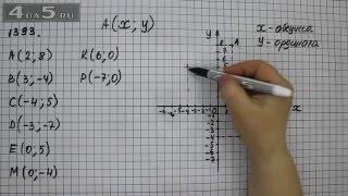 Упражнение 1393. Математика 6 класс Виленкин Н.Я.
