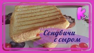 Горячие бутерброды. Сэндвич с сыром. Простые рецепты горячих бутербродов.