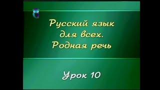 Русский язык. Урок 2.10. Контроль и оценка деловых переговоров