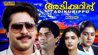 Adikkurippu  (1989) Malayalam Full Movie  Mammootty | Jagathy Sreekumar | Urvashi