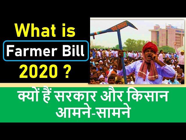 What is Farmers Bill 2020 ? जाने पूरा मुद्दा  - क्यों हैं सरकार और किसान आमने-सामने