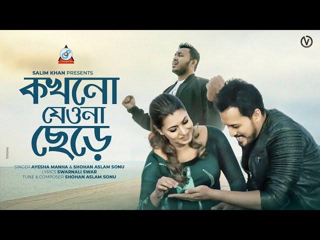 Kokhono Jeona Chere | Ayesha Manha | Sohan Aslam Sonu | Irfan Sajjad | Vicky Zahed | New Music 2020