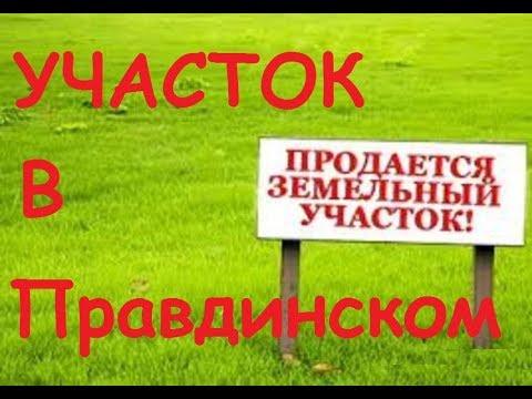 98735 Участок 29 соток по Ярославскому шоссе 25 км  от МКАД Пушкинский рн п  Правдинский  Купить ГЦН