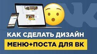 Как сделать дизайн меню Вконтакте за 15 минут