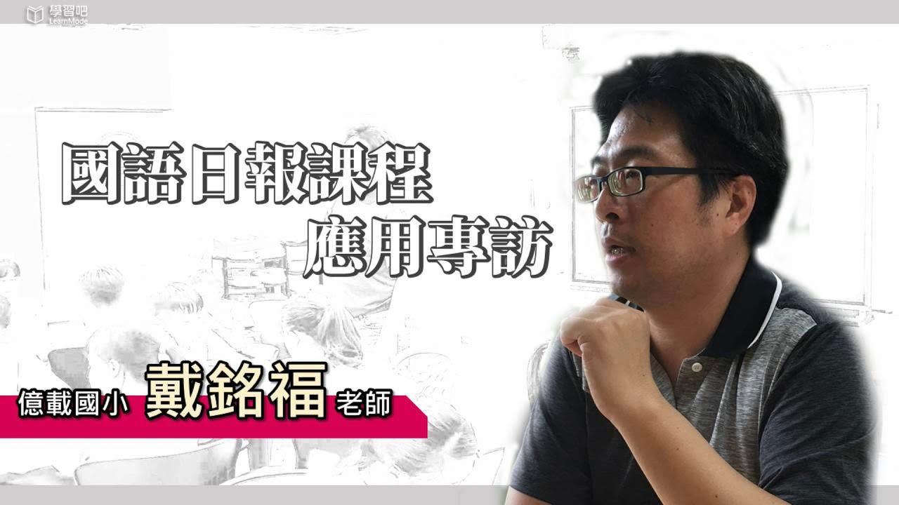 國語日報課程應用專訪 -億載國小戴銘幅老師