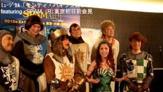 ミュージカル「モンティ・パイソンのSPAMALOT」featuring SPAM(R) 東京...
