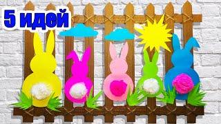 ПАСХАЛЬНЫЕ ПОДЕЛКИ своими руками. ПАСХАЛЬНЫЙ ДЕКОР - 5 идей / 5 DIY Easter