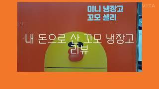 미니 냉장고 꼬모 샐리 구매 후기