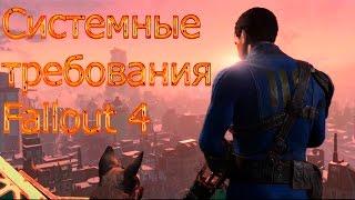 Предварительные системные требования Fallout 4